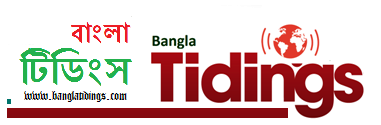 Bangla Tidings | বাংলা টিডিংস